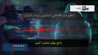 مستندی کوتاه درمورد جاسوسان دستگیر شده