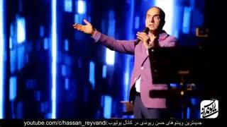 Hasan Reyvandi - Concert 2019   حسن ریوندی - بهترین کنسرت سال با موضوع دهه شصتی ها
