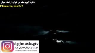 دانلود حسام الدین سراج جدید