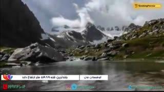 کوهستان فان تاجیکستان با رود ها و دریاچه ها و حیات وحش گوناگون - بوکینگ پرشیا bookingpersia