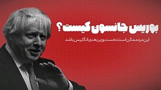 نخست وزیر جدید انگلیس، کیست؟
