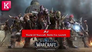 تریلر World Of Warcraft- Battle For Azeroth