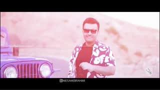 موزیک ویدیو جون و دلم از میثم ابراهیمی