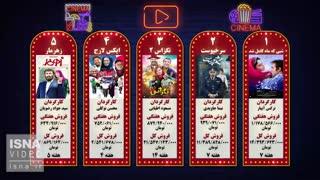 پنج فیلم پرفروش هفته - ۲ مرداد ۹۸