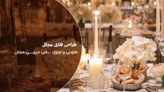 طراحی و اجرای سالن عروسی مجلل توسط Fadi Fattouh company
