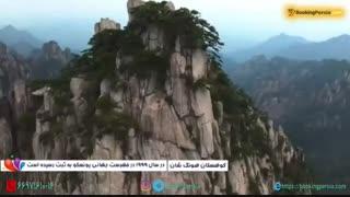 کوهستان هونگ شان چین مکانی جذاب و خطرناک برای بازدید گردشگران- بوکینگ پرشیا bookingpersia