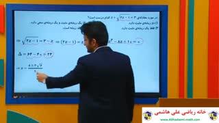 تدریس کتاب درسی یازدهم تجربی درس ریاضی از علی هاشمی