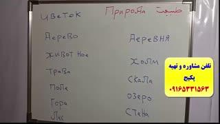 سریعترین دوره ی آموزش زبان روسی - پکیج زبان روسی استاد علی کیانپور