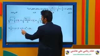 فیلم آموزش ریاضی در سایت خانه ریاضی علی هاشمی