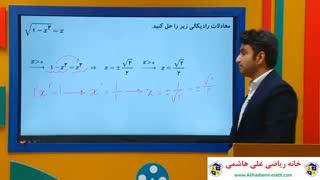ویدیو آموزشی درس ریاضی  از علی هاشمی