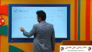 تدریس ریاضی یازدهم تجربی فصل اول با علی هاشمی
