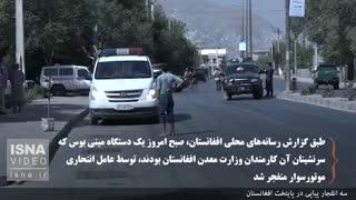 وقوع سه انفجار پیاپی در کابل