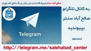 کانال تلگرامی صالح اباد