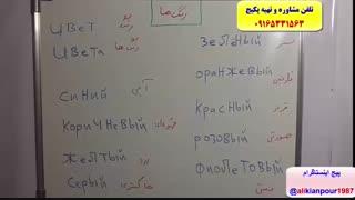 آموزش لغات روسی، گرامر روسی،مکالمه روسی