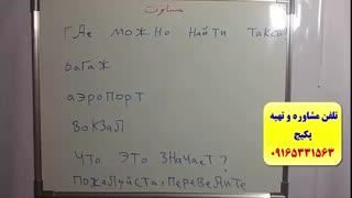 سریعترین روش آموزش مکالمه ی روسی -لغات روسی و گرامر روسی