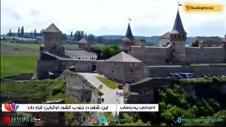 شهر باستانی کامیانتس پودیلسکی روح قرون وسطی در اکراین - بوکینگ پرشیا bookingpersia