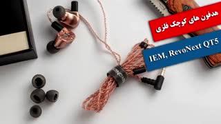 هدفون های کوچک فلزی IEM, RevoNext QT5