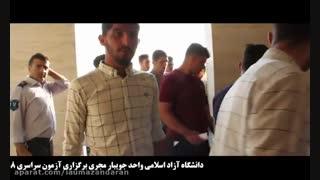 برگزاری آزمون سراسری سال 98 در دانشگاه آزاد اسلامی واحد جویبار