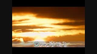 ترجمه تصویری سوره فجر