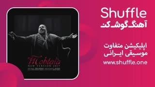 آهنگ جدید مبتلا با صدای رضا صادقی