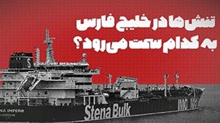 ادامه تنش ها در خلیج فارس
