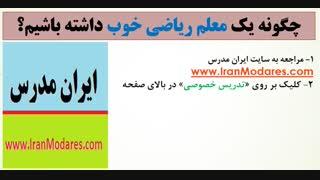 شماره تلفن معلم خوب ریاضی برای کلاس خصوصی ریاضی در تهران