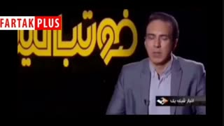 واکنش اخبار شبکه سه به مهاجرت مزدک میرزایی!