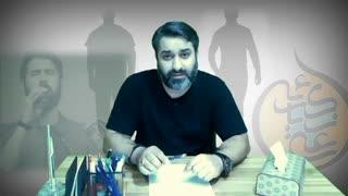 حامد زمانی  و مواد مخدر حقیقت ماجرا 2