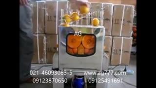 دستگاه آب پرتقال گیری
