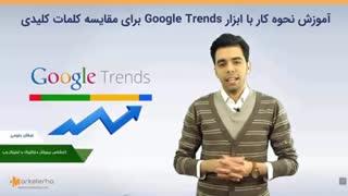 آموزش کامل استفاده از ابزار گوگل ترندز (google Trends)