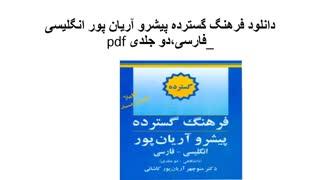 دانلود فرهنگ گسترده پیشرو آریان پور انگلیسی _فارسی،دو جلدی pdf