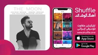آهنگ جدید ماه با صدای سینا پارسیان