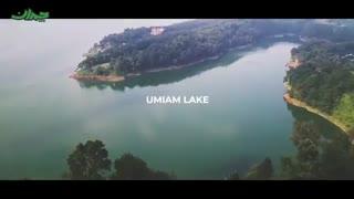 جاذبه شمال شرقی هند مگالایا | دریاچه اویام ، پل ریشه