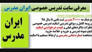 معرفی بزرگترین سایت تدریس خصوصی ایران -  ایران مدرس