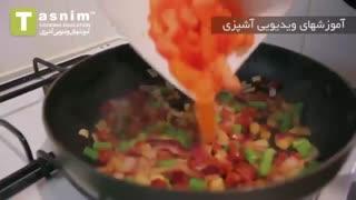 املت لوبیا سبز   فیلم آشپزی