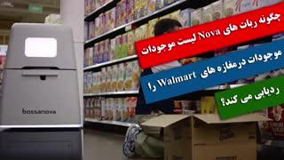 چگونه ربات های Nova لیست موجودات در مغازه های Walmart را ردیابی می کند؟