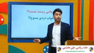 نحوه مطالعه درس ریاضی با علی هاشمی