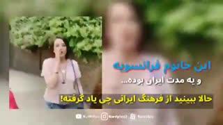 میگن این خانوم فرانسویه، ببینید از حضورش تو ایران چی یاد گرفته...