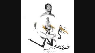 آهنگ احمد سلو اخموی جذاب