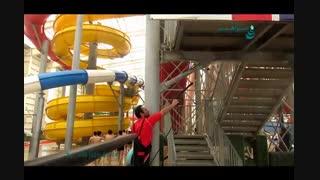 واترجت - شستشوی تجهیزات و سطوح کف در پارک آبی