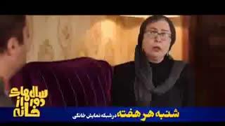 دانلود حلال و قانونی سریال سال های دور از خانه قسمت 14
