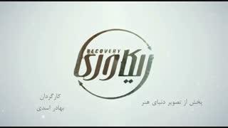 قسمت 3 سریال ریکاوری (سریال) (کامل) | ریکاوری همه قسمت ها | HD