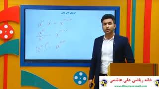 فصل چهارم ریاضی پایه نهم  درس توان صحیح علی هاشمی