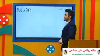 ریاضی نهم فصل چهارم ریشه گیری از علی هاشمی