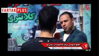 سرقت رابینهود از شمال تهران و تقسیم بین فقرا!