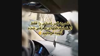 sabrina نصب ضربه گیر برسام بر روی خودرو سابرینا