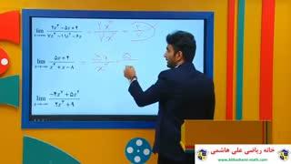 فیلم آموزش ریاضی دوازدهم تجربی کنکو۹۹ از علی هاشمی