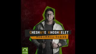 "Mohammad Taher - ""Cheshaye Khoshgelet"" OFFICIAL AUDIO"