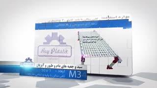کفی پلاستیکی بهداشتی سالن مرغداری02188781653