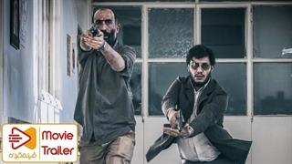 فیلم سینمایی ماجرای نیمروز: رد خون | محمدحسین مهدویان | تیزر